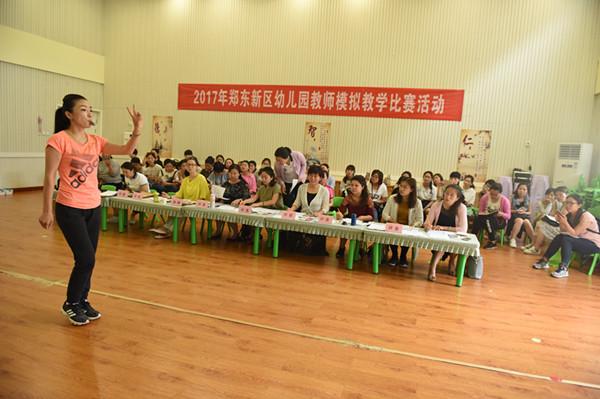 刘慧君老师参加模拟课比赛