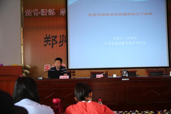河南省基础教研室体育教研员刘俊凯老师讲座