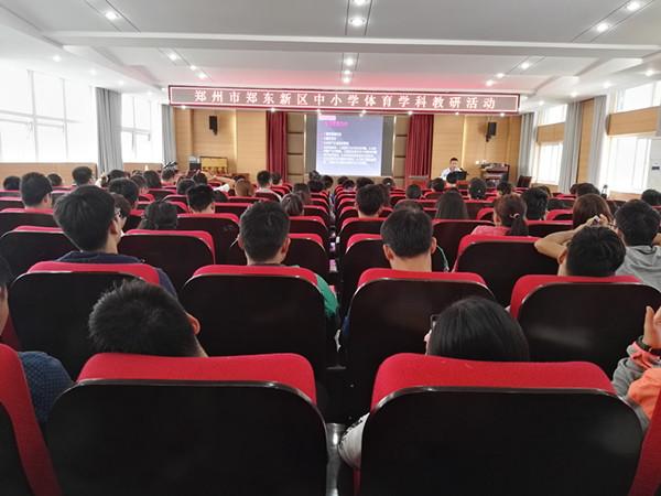 全区中小学体育教师参加教研会