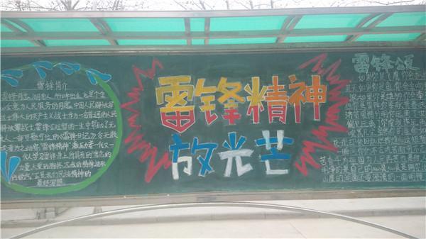 校园内的学雷锋黑板报-学雷锋 树新风 讲文明 促和谐郑东新区教育信息