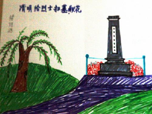 小学一年级清明节小报-祭英烈不只在清明郑东新区教育信息网