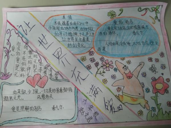 3六年级的学生用手抄报传递爱心