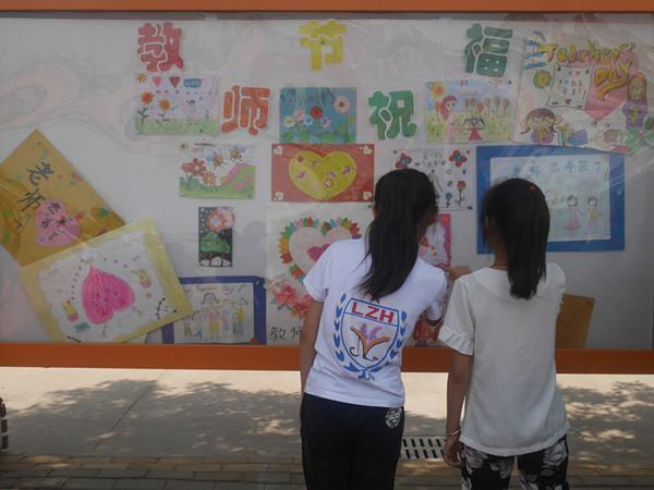 龙子湖小学一年级小学生制作的教师节贺卡