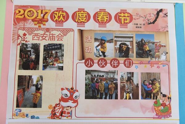 一年级学生在家长的引导与帮助下,用心感受中华民族的传统节日,学习