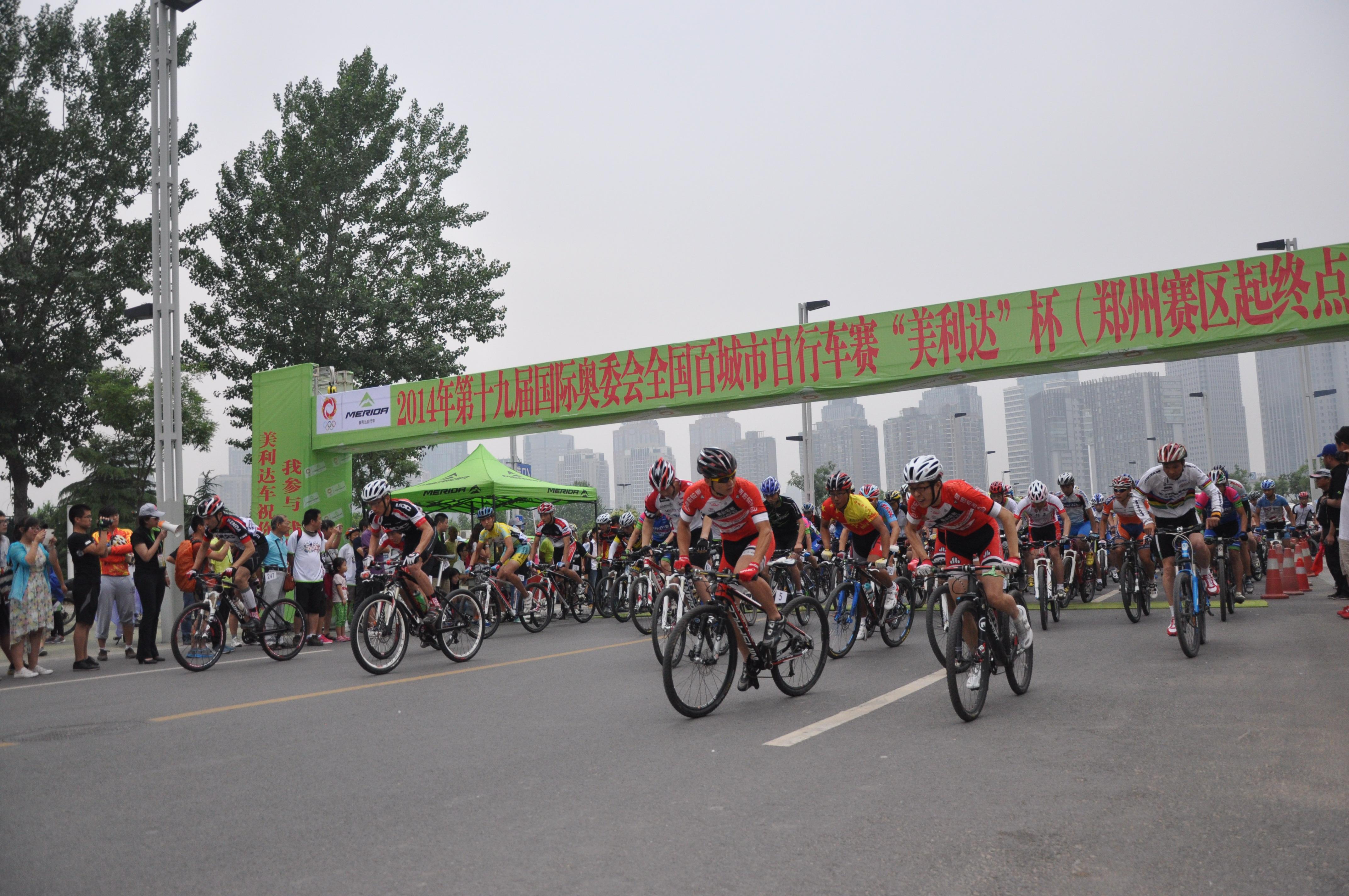 全国百城市自行车赛(郑州)