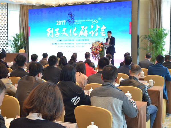 2017年列子文化研讨会