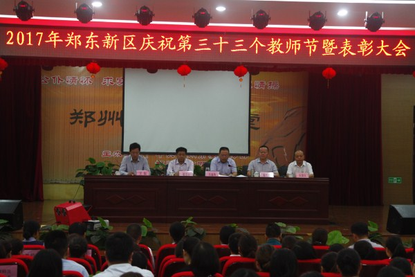 教师节表彰大会�z*_郑东新区举行第33个教师节表彰大会