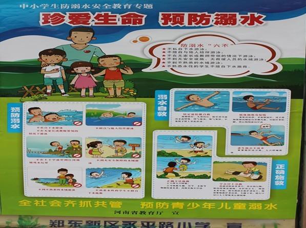 """溺水安全教育专题""""珍爱生命,预防溺水""""的宣传图画,即刻粘贴"""