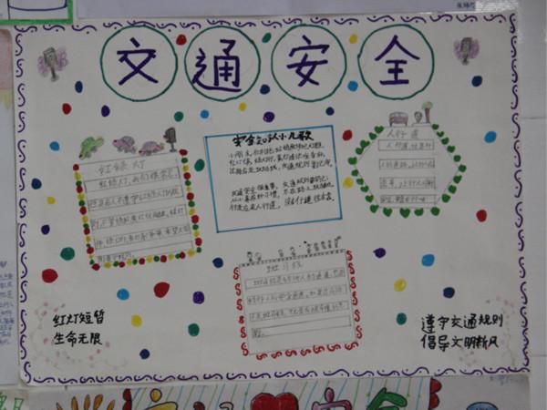 """实验学校举行""""安全教育""""手抄报设计大赛郑东新区教育"""