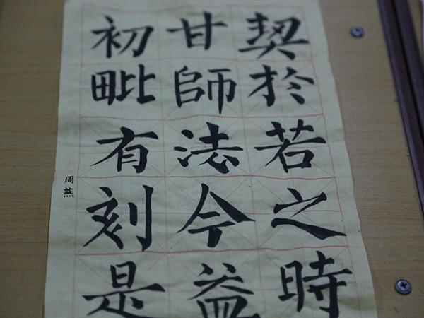 周燕老师的毛笔字