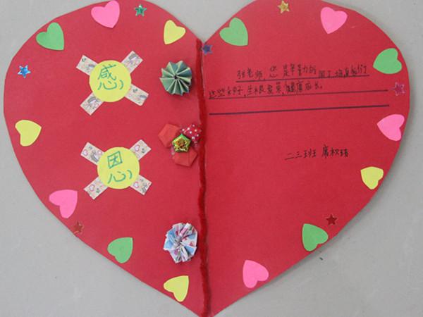 号召同学们为妈妈或老师制作一张感恩贺卡.