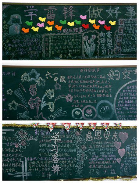 雷锋黑板报; 向雷锋学习 做美德少年 -郑东新区通泰路小学(聚源路小学图片