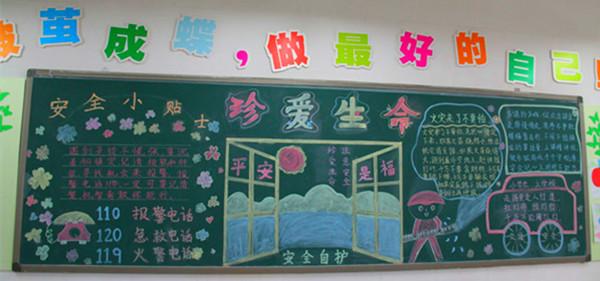 安全自护 黑板报 展评活动郑东新区教育信息网