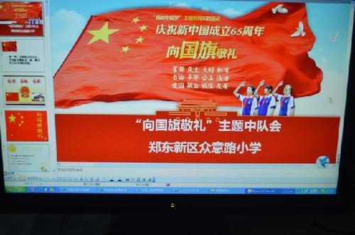 开展 迎国庆,向国旗敬礼 主题系列活动