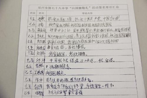 向国旗敬礼 为祖国献歌 暨郑州市第七十八中学爱国系列活动
