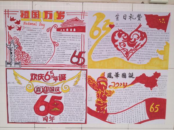 9月24日学校进行的国庆手抄报展评图片