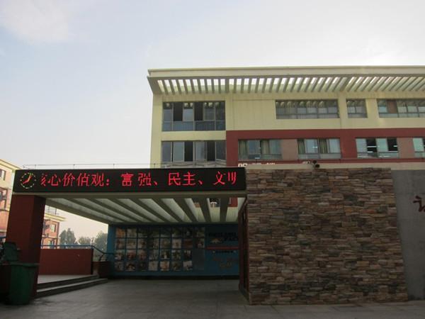 郑州市郑东新区外国语学校中学部教学楼前 宣传社会主义核心价值观-