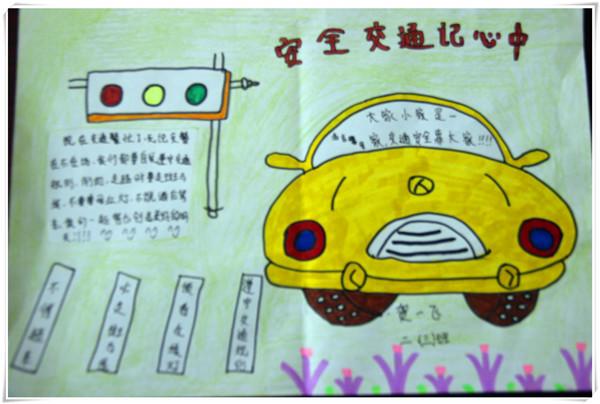 消防安全画报 儿童消防安全画 消防安全门锁 有关交通安全的画