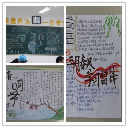 清明节优秀黑板报和手抄报-网上鞠躬献花,缅怀革命先烈 郑州88中开
