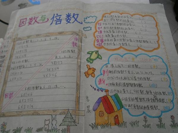彩绘数学手抄报 开辟学习新园地郑东新区教育信息网