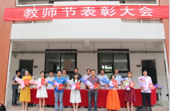 郑州市第五十四中学教师节表彰大会郑东新区教育信息