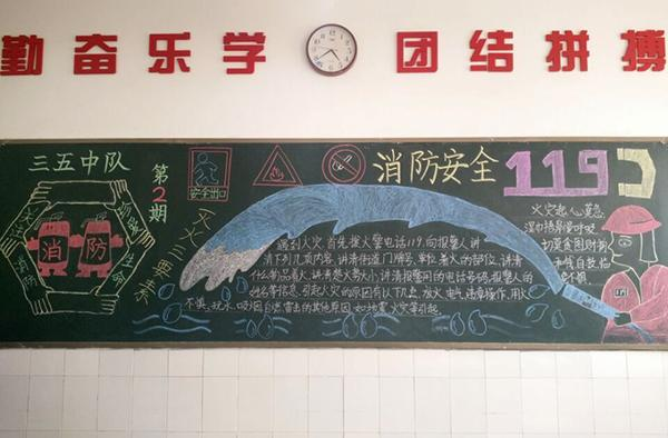 加强消防安全教育 创建平安和谐校园