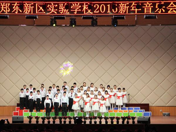 天籁合唱-谱七彩乐章 唱童年音符 郑东新区实验学校 2016年新年音乐会