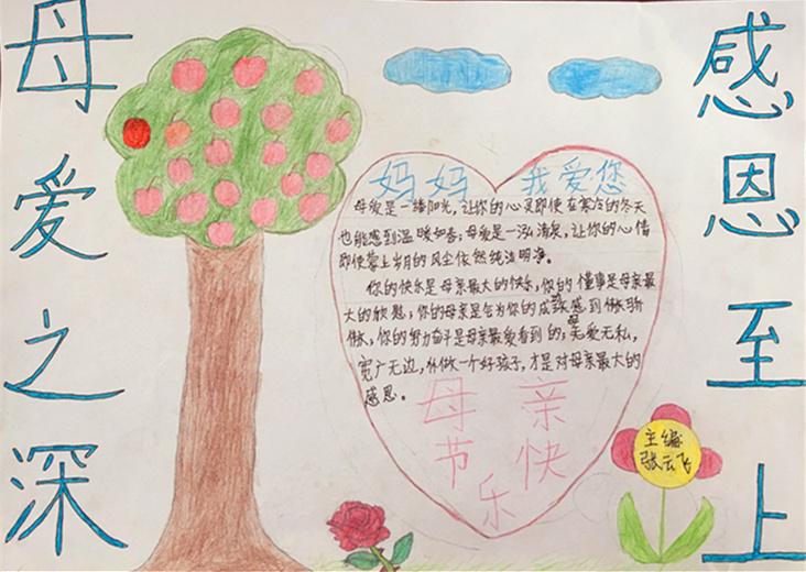 民族传统美德手抄报_弘扬传统 感恩母亲郑东新区教育信息网