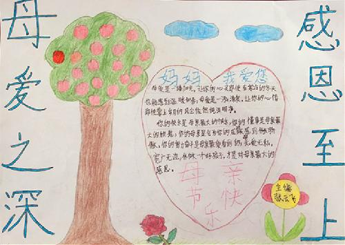 新闻中心 校园快递 白沙中心校      孝敬父母是中华民族的传统美德