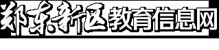 郑东教育信息网