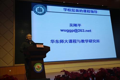 华东师范大学吴刚平教授做《学校层面的课程领导》专题讲座