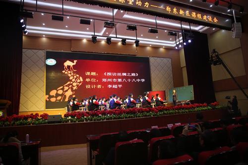 郑州市第八十八中学李超平老师展示单元设计课《探访丝绸之路》