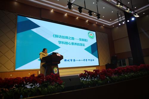 郑州市第八十八中学教务主任何忠玲进行经验分享