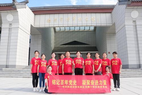 郑东新区龙腾小学党员、骨干教师赴确山县开展党史学习教育